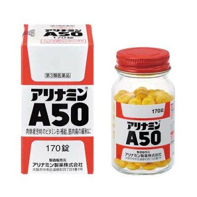 アリナミンA50(170錠)