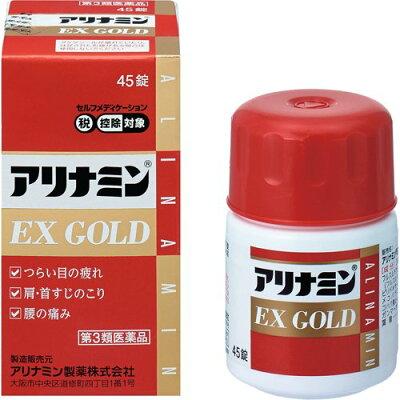 アリナミンEX ゴールド(セルフメディケーション税制対象)(45錠)