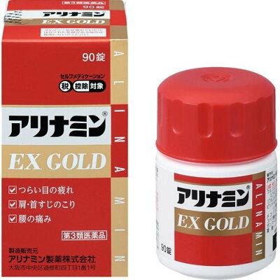 アリナミンEX ゴールド(セルフメディケーション税制対象)(90錠)