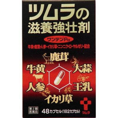 ツムラの滋養強壮剤 ワンテンPα(6カプセル*8シート)