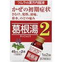 ツムラ漢方薬 葛根湯液2(45ml*2本入)