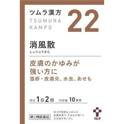 ツムラ漢方 消風散エキス顆粒(20包)