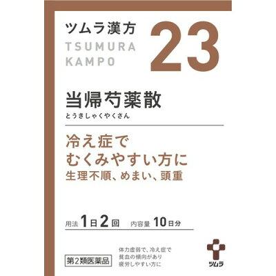 ツムラ漢方 当帰芍薬散料エキス顆粒(20包)