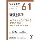 ツムラ漢方 桃核承気湯エキス顆粒(20包)