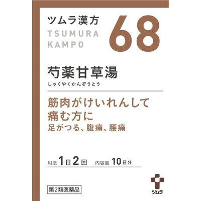 ツムラ漢方 芍薬甘草湯エキス顆粒(20包)