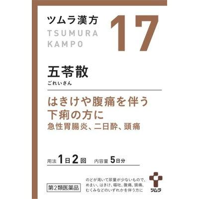ツムラ漢方 五苓散料エキス顆粒(10包)