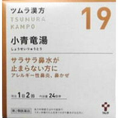 ツムラ漢方 小青竜湯エキス顆粒(48包)