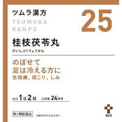 ツムラ漢方 桂枝茯苓丸料エキス顆粒A(48包)