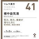 ツムラ漢方 補中益気湯エキス顆粒(48包)