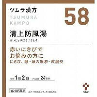 ツムラ漢方 清上防風湯エキス顆粒(48包)