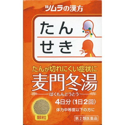 ツムラ漢方薬 麦門冬湯エキス顆粒(8包)