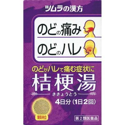 ツムラ漢方薬 桔梗湯エキス顆粒(8包)
