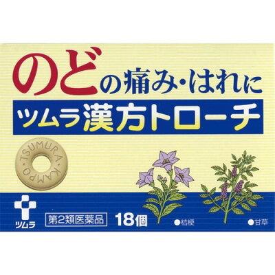 ツムラ漢方トローチ 桔梗湯(18コ入)