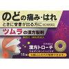 ツムラ漢方トローチ桔梗湯 18個