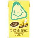 笑顔倶楽部 ハイカロリー栄養飲料 バナナ風味 125ml×24個