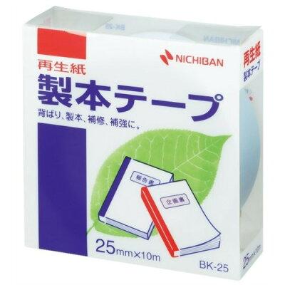 ニチバン 再生紙 製本テープ 25mm パステルブルー BK-2532(1コ入)