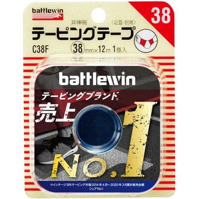 バトルウィン テーピングテープC38F(38mm*12m(1コ入))