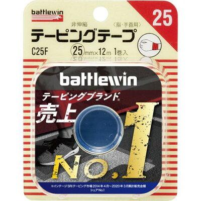 バトルウィン テーピングテープC25F(25mm*12m(1コ入))