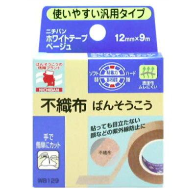 ニチバン ホワイトテープ ベージュ(12mm*9m)