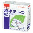 ニチバン 製本テープ BK-3535