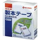 ニチバン 製本テープ BK-2535