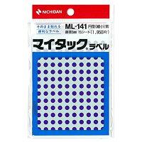 ニチバン マイタック カラーラベル 5mm ML14121-10P  紫