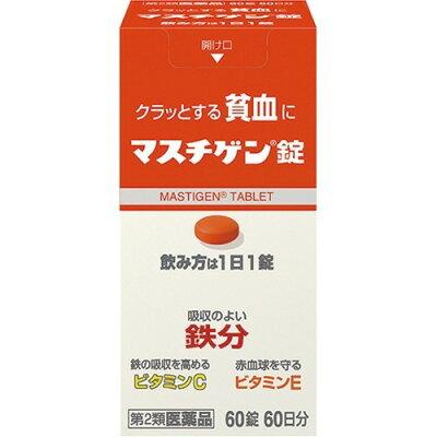 マスチゲン錠(60錠)