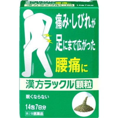 漢方ラックル 顆粒(14包)