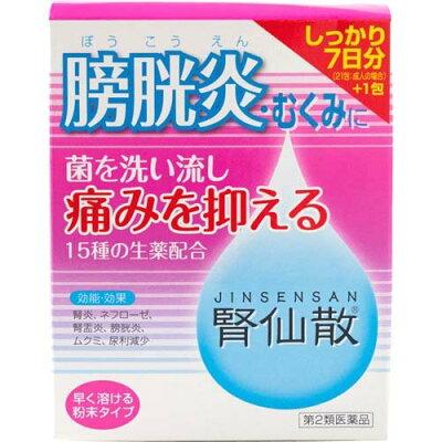 腎仙散(21包)