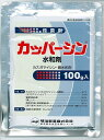 カッパーシン水和剤100g