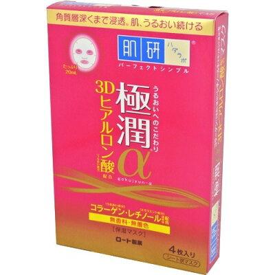 肌研(ハダラボ) 極潤α マスク(20mL*4枚入)