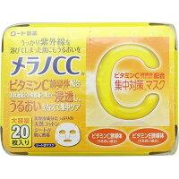 メラノCC 集中対策マスク(20枚入)