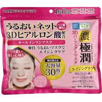 肌研(ハダラボ) 極潤 3Dパーフェクトマスク(30枚入(350mL))