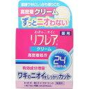 メンソレータム リフレア薬用 デオドラントクリーム ジャータイプ 55g