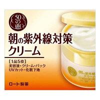 50の恵 朝の紫外線対策クリーム(90g)