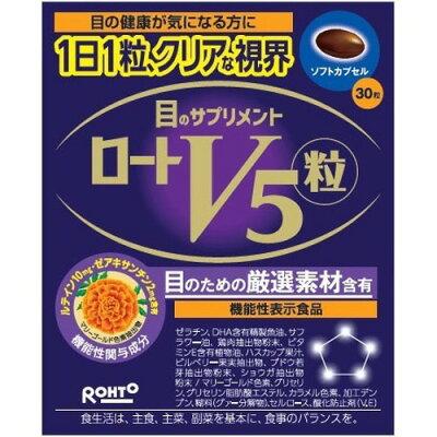 ロートV5(ファイブ)粒(30粒)