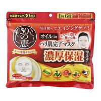 50の恵 オイルinハリ肌完了マスク(30枚入)