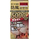 和漢箋 新・ロート防風通聖散錠満量(264錠)