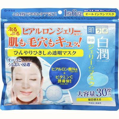 肌ラボ 白潤 冷感ジェリーインマスク(30枚入)