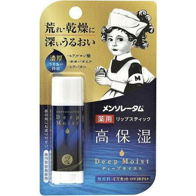 メンソレータムディープモイスト 無香料(4.5g)