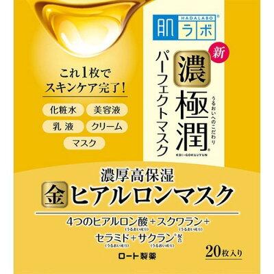 肌ラボ 極潤パーフェクトマスク(20枚入)