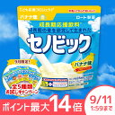 ロート製薬ショップ成長期応援飲料セノビック バナナ味224g×1袋