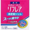 メンソレータム リフレア薬用 デオドラントジェル 48g