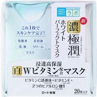 肌ラボ 極潤ホワイトパーフェクトマスク(20枚入)