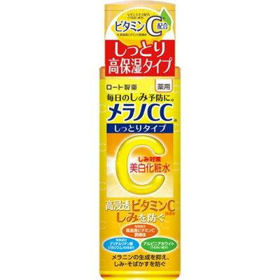 メラノCC 薬用しみ対策 美白化粧水 しっとりタイプ(170mL)