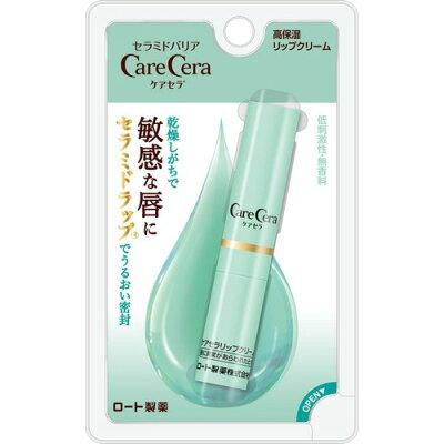 ケアセラ 高保湿リップクリーム(2.4g)