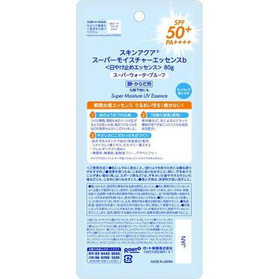 スキンアクア スーパーモイスチャーエッセンス(80g)