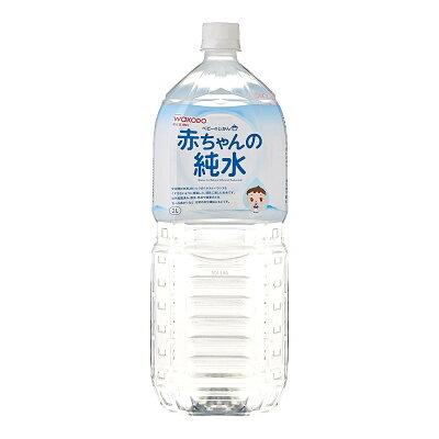 和光堂 ベビーのじかん 赤ちゃんの純水 0ヶ月頃~ (2L)