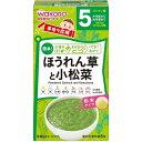 和光堂 手作り応援 ほうれん草と小松菜(2.0g*8包)