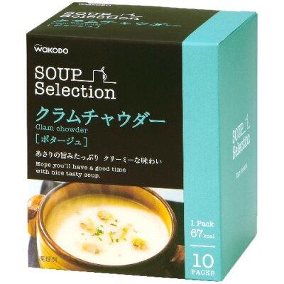 スープセレクション クラムチャウダー(10袋入)